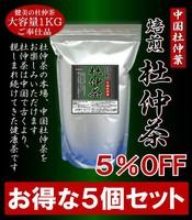 【5個セット】  純粋な 焙煎 杜仲茶 -とちゅうちゃ- 100%の製品です。タプッリ1kgで、とてもご好評の杜仲茶です。品質、質量、お値段ともに自慢の製品です