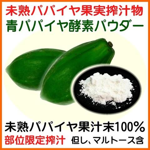 青パパイヤ酵素パウダー90g 未熟カリカパパイヤ果実搾汁物 約128日分! フルーツ系酵素ダイエット! 健康&美容もマルチな酵素