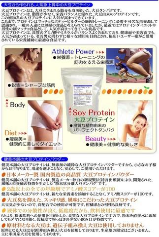 【3個セット】 日本メーカー製造 大豆プロテインパウダー 1kg (1000g)プロテインダイエット※メーカー3ランク大豆プロテイン原料の最上ランク原料使用