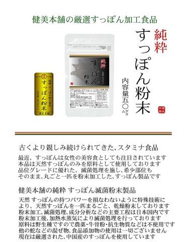 【3個セット】 混ぜ物無し 純度100 天然 すっぽん末50g 約50日分相当 鼈 スッポン