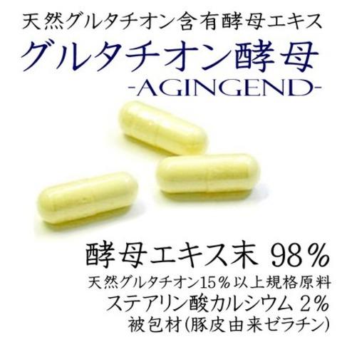 【5個+1個セット】 健康・美容・エイジングを担う 還元型 天然 グルタチオン酵母エキス -agingend- 60カプセル 健康食品の根っ子となる食品