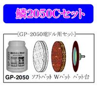>GP-2050セットC