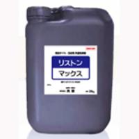 【リストンマックス】 アルカリ洗浄剤