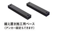 宅配ボックス/コンボライト用施工用ベース【CTNR8150B】