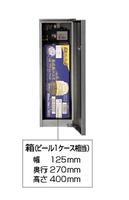 戸建用宅配BOX【Panasonic CTNR4010】スリムタイプ(前出し)