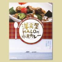 洋食屋HALOの氷見カレー