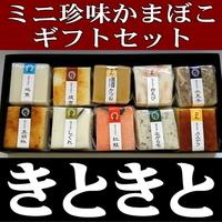 氷見名産 ミニ珍味かまぼこギフトセット 【きときと】
