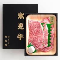 氷見牛 ステーキ肉 (サーロイン) 200g×3枚