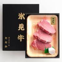 氷見牛 ステーキ肉 (ヒレ) 150g×3枚