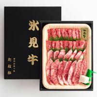 氷見牛 焼肉セット (上カルビ&上モモ・ウデ) 400g