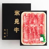 氷見牛 すき焼き・しゃぶしゃぶスライス肉 (肩ロース)