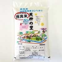 天神の里 無洗米 5kg