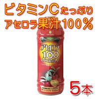 アセロラ100%ジュース5本セット