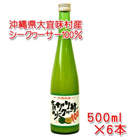 沖縄県産 青切りシークヮーサー100 500ml×6本【送料無料】(シークワーサー)