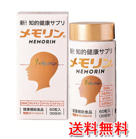 新!知的健康サプリ メモリン60粒入り【送料無料】