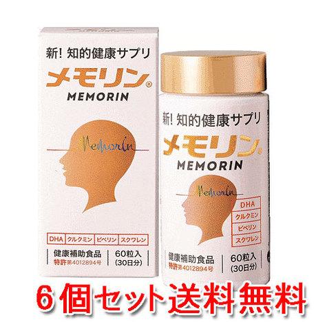 新!知的健康サプリ メモリン60粒×6個【送料無料】
