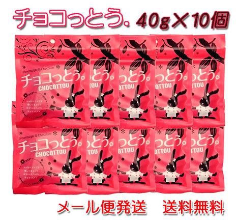 チョコっとう 40g×10個【メール便発送・送料込み】