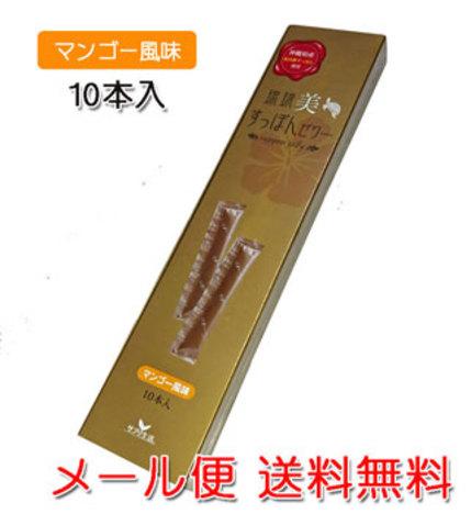 琉球 美 すっぽんぜりー 10本入り マンゴー風味 メール便発送・送料無料