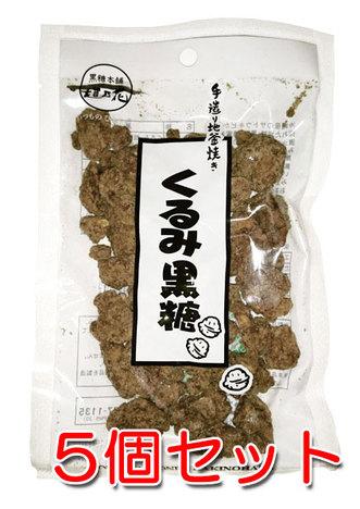 くるみ黒糖 100g×5個