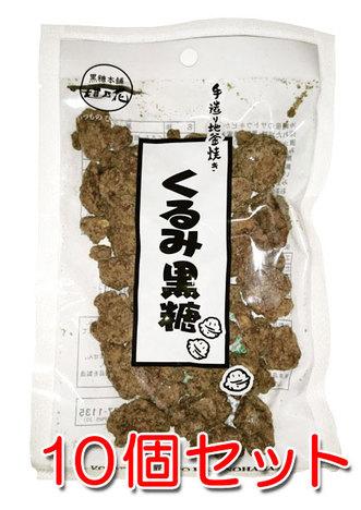 くるみ黒糖 100g×10個