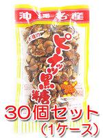 ピーナッツ黒糖30個セット
