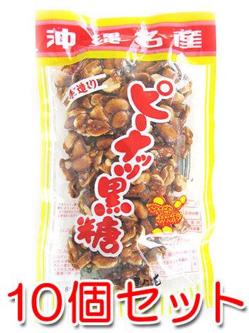 ピーナッツ黒糖10個セット
