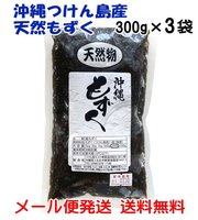 沖縄もずく 塩もずく 天然