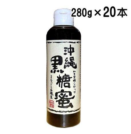 沖縄黒糖蜜