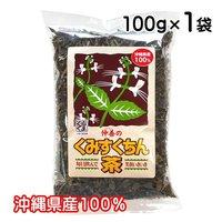沖縄県産くみすくちん茶100g