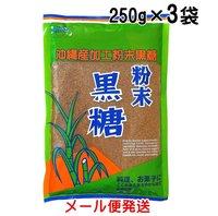 沖縄産加工粉末黒糖