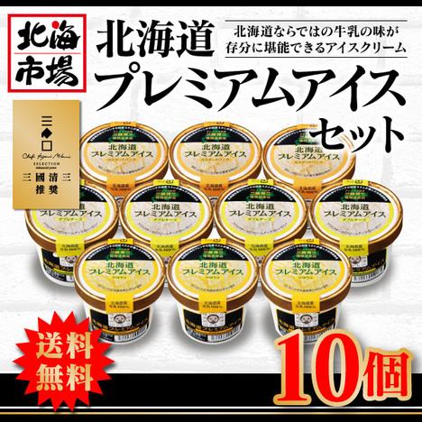 三國推奨 北海道プレミアムアイス3種セット(10個)