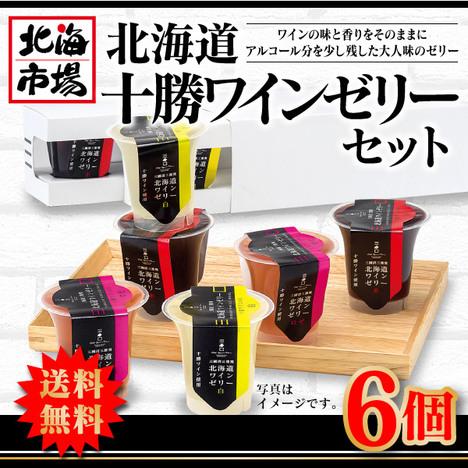 三國推奨 北海道産ワインゼリーセット