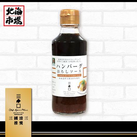 三國推奨 北海道ハンバーグセット