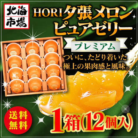 HORI北海道夕張メロンピュアゼリープレミアム12個入り