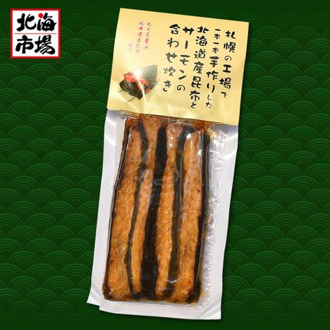 北海道産 昆布とサーモンの合わせ炊き