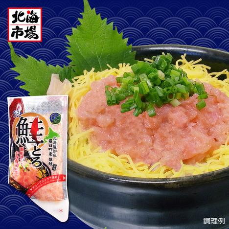 北海道羅臼産鮭使用 鮭とろ 100g×4P