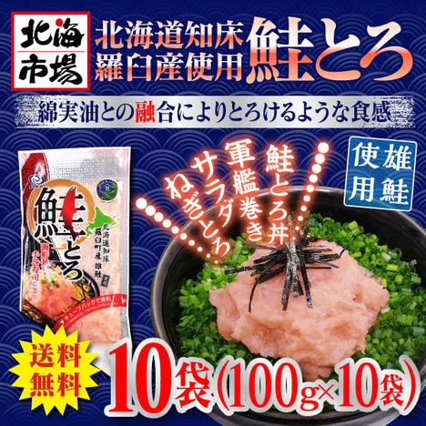 北海道羅臼産鮭使用 鮭とろ 100g×10袋