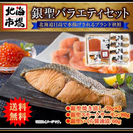 北海道日高産秋鮭 銀聖バラエティセット