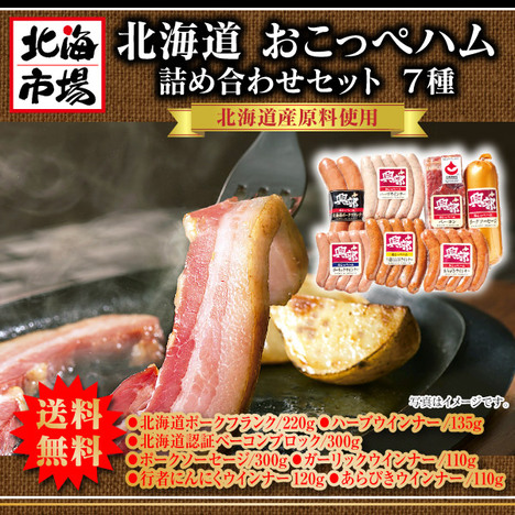 北海道おこっぺハム詰合せ 7種
