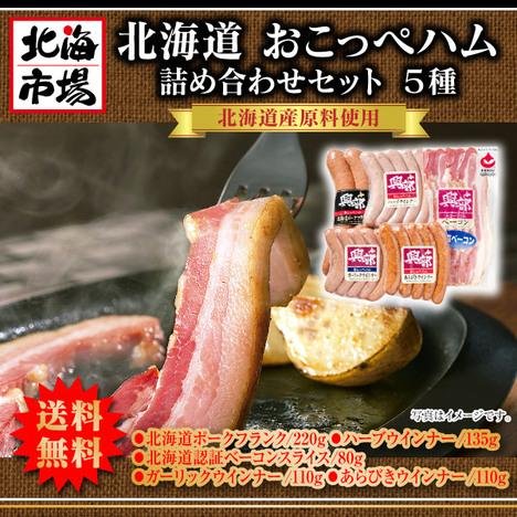 北海道おこっぺハム詰合せ 5種