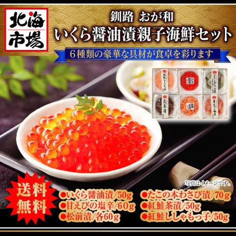 釧路おが和 いくら醤油漬親子海鮮セット