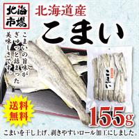 北海道産こまい 155g