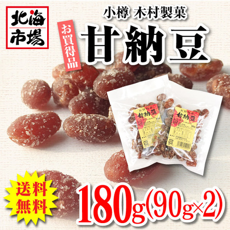 谷田製菓 木村製菓 甘納豆 90g×2個入