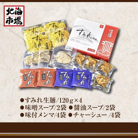 札幌 西山製麺 すみれラーメン 4食ギフト