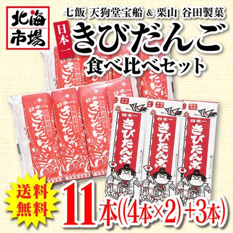 谷田製菓&天狗堂宝船 日本一きびだんご食べ比べセット