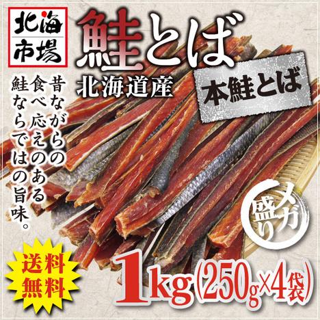北海道産本鮭とば 1kg