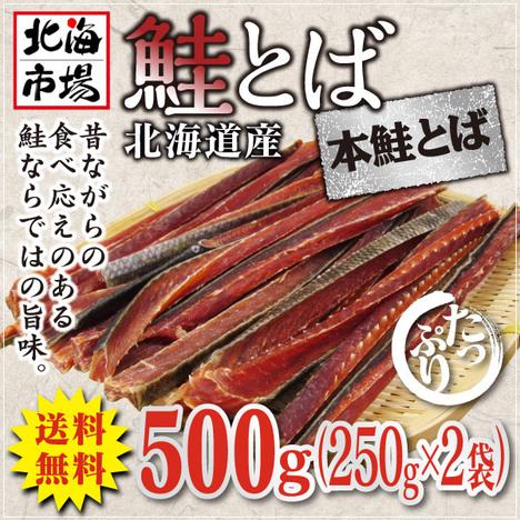 北海道産本鮭とば 500g
