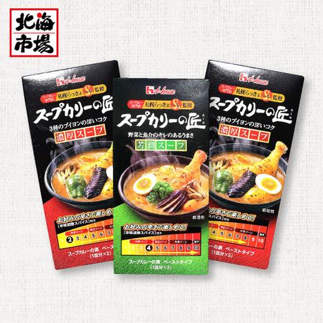 ハウス食品 スープカリーの匠 2種セット(計3箱)