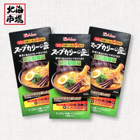 ハウス食品 スープカリーの匠 芳醇スープ 3箱