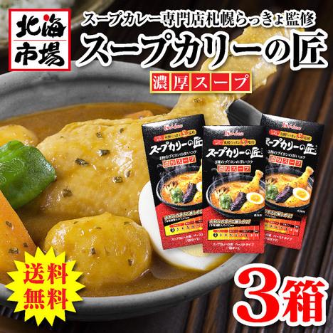 ハウス食品 スープカリーの匠 濃厚スープ 3箱